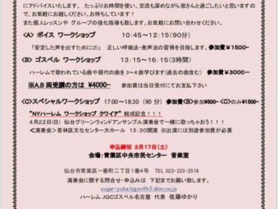 第9回NYハーレム Voice & Gospel & スペシャルワークショップ in仙台